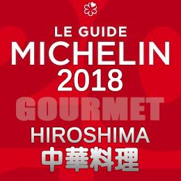 ミシュランガイド広島2018 中華料理 中国料理