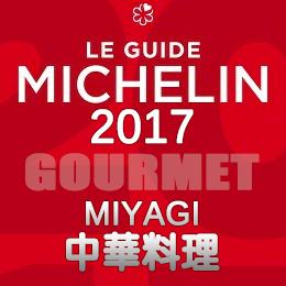 ミシュランガイド宮城2017 中華料理 中国料理