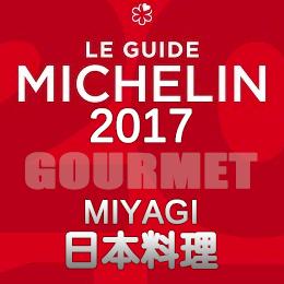 ミシュランガイド宮城2017 和食 日本料理