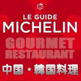 ミシュランガイド 中華料理 中国料理 韓国料理