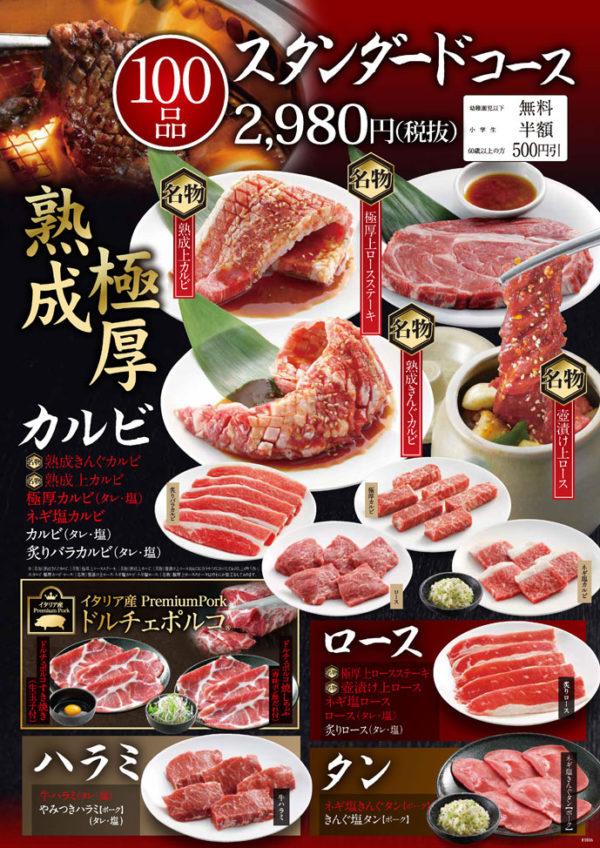 ウラマヨ 8月25日 バイキング 焼肉きんぐ 食べ放題