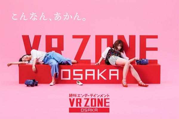 VR ZONE OSAKA オープン 梅田HEP FIVE チケット 料金 混雑状況