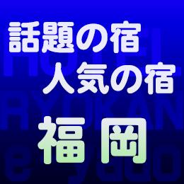 福岡 ホテル 旅館
