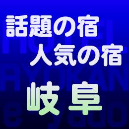 岐阜 ホテル 旅館