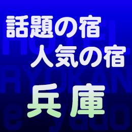 兵庫 ホテル 旅館