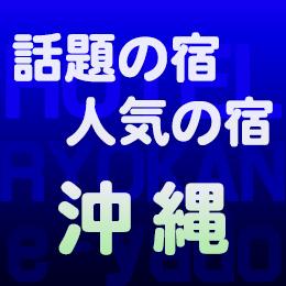 沖縄 ホテル 旅館