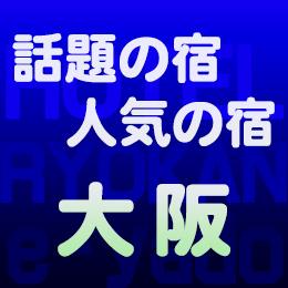 大阪 ホテル 旅館