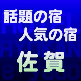 佐賀 ホテル 旅館