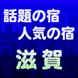 滋賀 ホテル 旅館