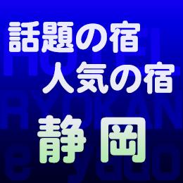 静岡 ホテル 旅館