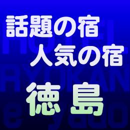 徳島 ホテル 旅館