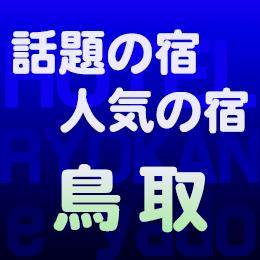 鳥取 ホテル 旅館