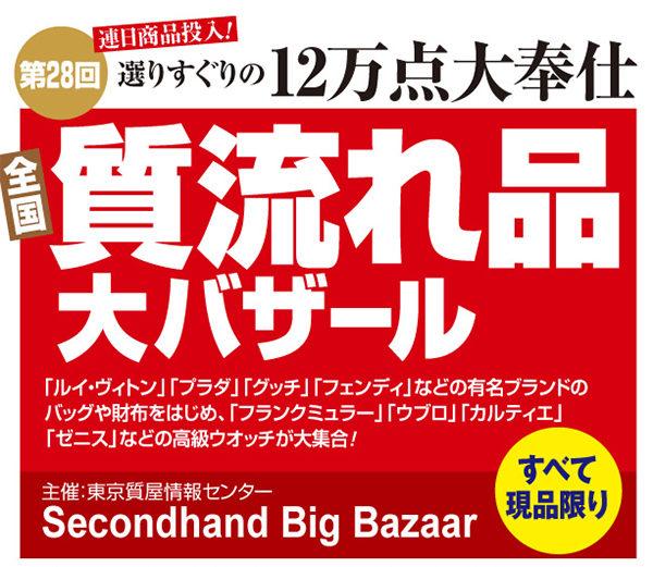 阪神百貨店 質流れ品大バザール 2018年9月