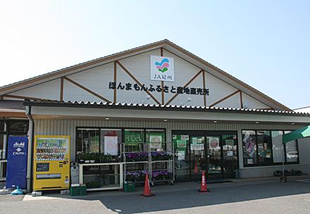 JA紀州 ほんまもんふるさと産地直売所