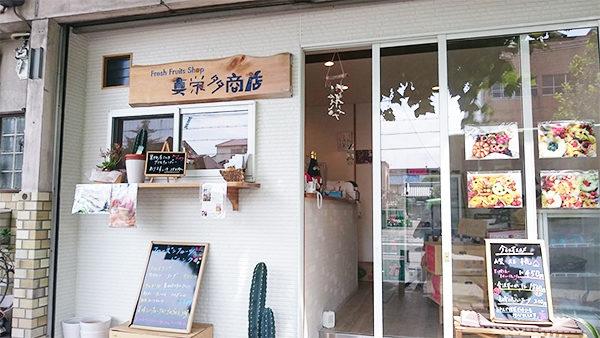 LIFE夢のカタチ ライフ 佐々木蔵之介 9月15日 京都 真栄多商店 フルーツコフレ