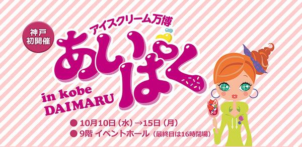 アイスクリーム万博 あいぱく 大丸神戸 初開催 2018年10月 出店 商品 売り切れ 行列 混雑