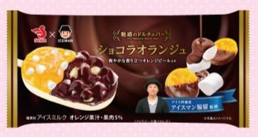 アイスクリーム万博 あいぱく 大丸神戸 初開催 2018年10月 出店 商品 売り切れ 行列 混雑 魅惑のドルチェバーショコラオランジュ
