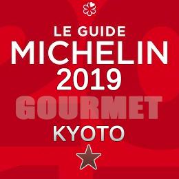 ミシュランガイド京都 2019年版 1つ星 掲載店 レストラン 飲食店