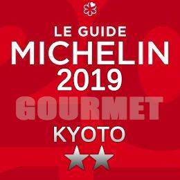 ミシュランガイド京都 2019年版 2つ星 掲載店 レストラン 飲食店