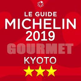 ミシュランガイド京都 2019年版 3つ星 掲載店 レストラン 飲食店