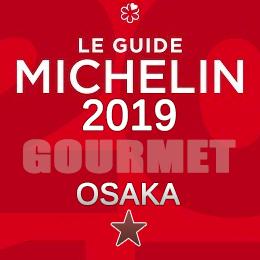 ミシュランガイド大阪 2019年版 1つ星 掲載店 レストラン 飲食店