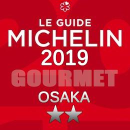 ミシュランガイド大阪 2019年版 2つ星 掲載店 レストラン 飲食店