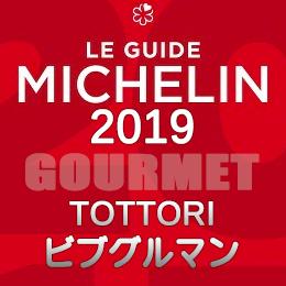 ミシュランガイド鳥取 2019年版 ビブグルマン 掲載店 レストラン 飲食店