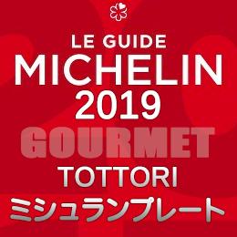 ミシュランガイド鳥取 2019年版 ミシュランプレート 掲載店 レストラン 飲食店