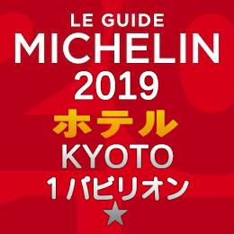 ミシュランガイド京都 2019年版 掲載 ホテル 1つ星