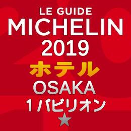 ミシュランガイド大阪 2019年版 掲載 ホテル 1つ星