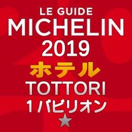 ミシュランガイド鳥取 2019年版 掲載 ホテル 1つ星