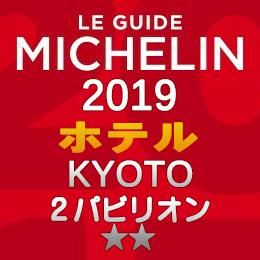 ミシュランガイド京都 2019年版 掲載 ホテル 2つ星