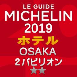 ミシュランガイド大阪 2019年版 掲載 ホテル 2つ星