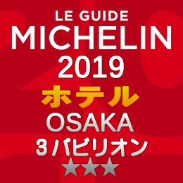 ミシュランガイド大阪 2019年版 掲載 ホテル 3つ星