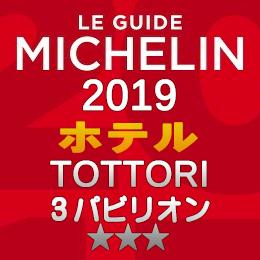 ミシュランガイド鳥取 2019年版 掲載 ホテル 3つ星