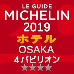 ミシュランガイド大阪 2019年版 掲載 ホテル 4つ星