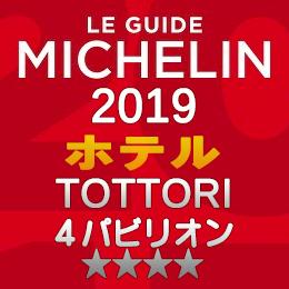 ミシュランガイド鳥取 2019年版 掲載 ホテル 4つ星