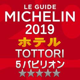 ミシュランガイド鳥取 2019年版 掲載 ホテル 5つ星