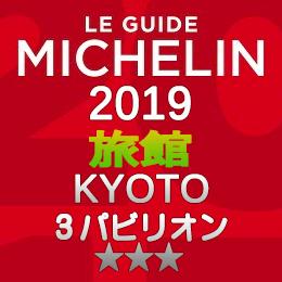 ミシュランガイド京都 2019年版 掲載 旅館 3つ星
