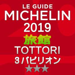 ミシュランガイド鳥取 2019年版 掲載 旅館 3つ星