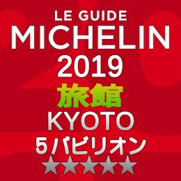 ミシュランガイド京都 2019年版 掲載 旅館 5つ星
