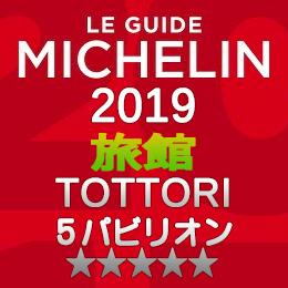 ミシュランガイド鳥取 2019年版 掲載 旅館 5つ星