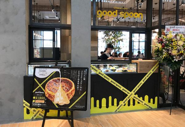 グッドスプーン 阪急西宮ガーデンズ ゲート館店 チーズケーキ 販売窓口