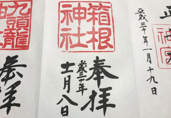 箱根神社 ご朱印