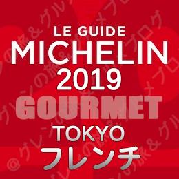 ミシュランガイド東京2019 ビブグルマン 3つ星 2つ星 1つ星 ビブグルマン フランス料理 フレンチ