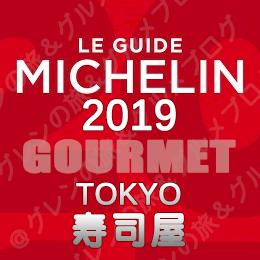 ミシュランガイド東京2019 ビブグルマン 3つ星 2つ星 1つ星 ビブグルマン 寿司