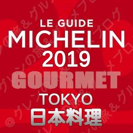 ミシュランガイド東京2019 ビブグルマン 日本料理 三ツ星 2つ星 1つ星 ビブグルマン