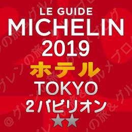 ミシュランガイド東京 2019年版 掲載店 ホテル 新規掲載 一覧 2つ星 2パビリオン