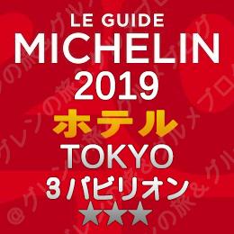 ミシュランガイド東京 2019年版 掲載店 ホテル 新規掲載 一覧 3つ星 3パビリオン