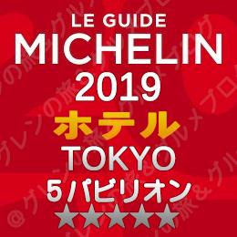 ミシュランガイド東京 2019年版 掲載店 ホテル 新規掲載 一覧 5つ星 5パビリオン